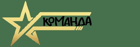 Кomanda